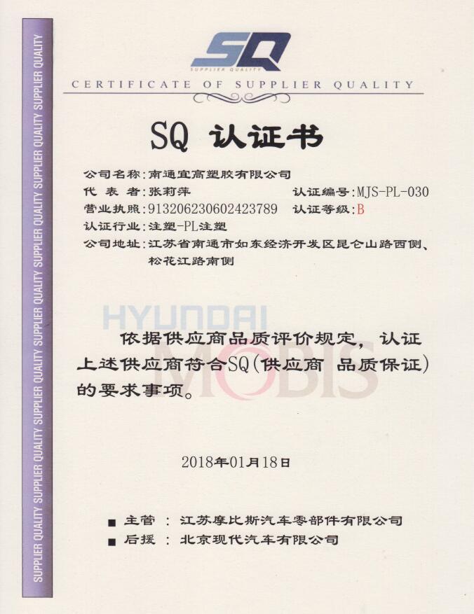 SQ认证书-注塑