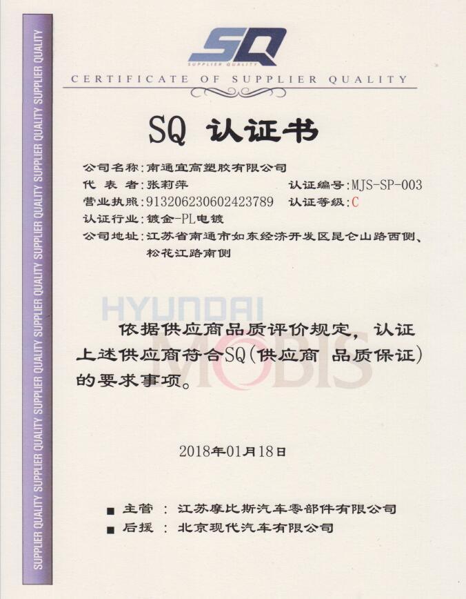 SQ认证书-电镀