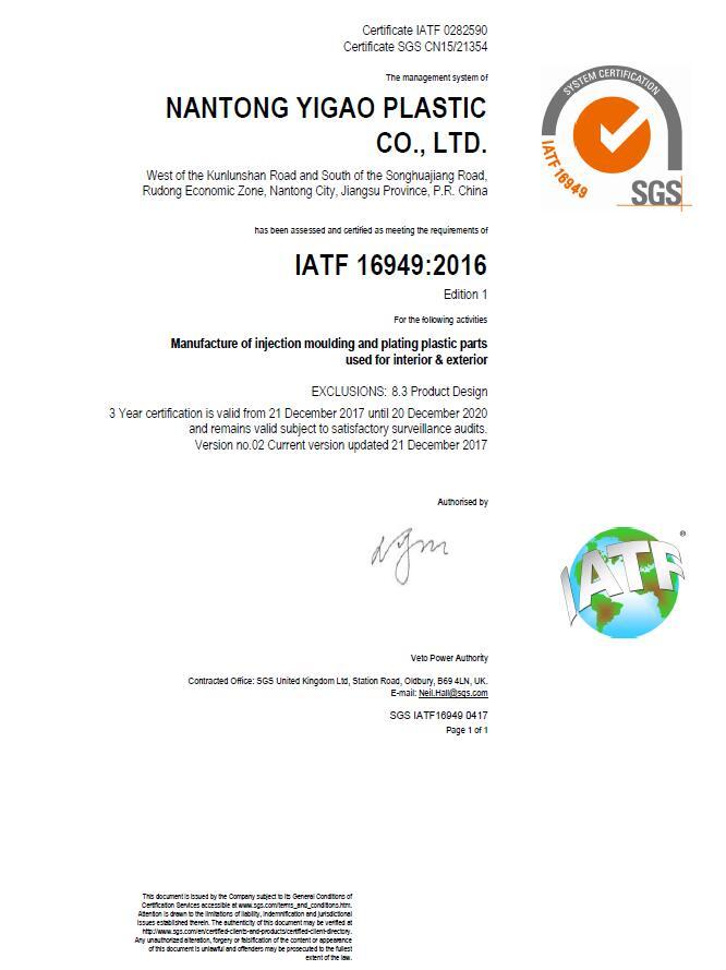 IATF16949管理体系证书英文版