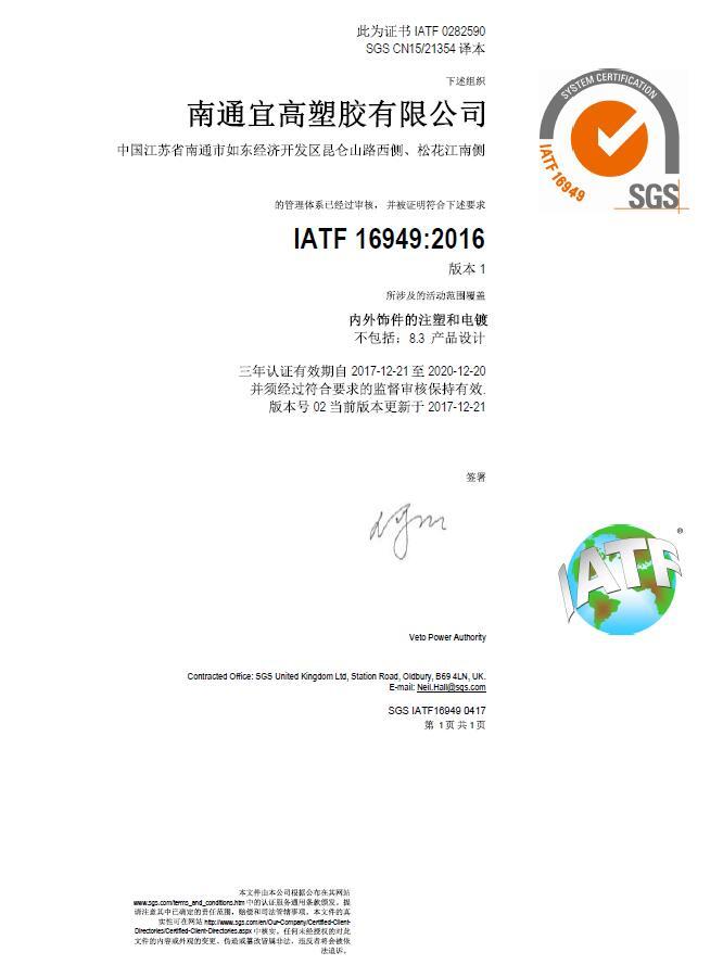 IATF16949管理体系证书中文版
