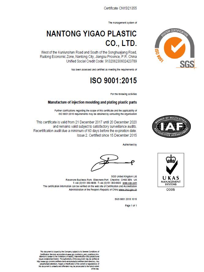 ISO9001管理体系证书英文版
