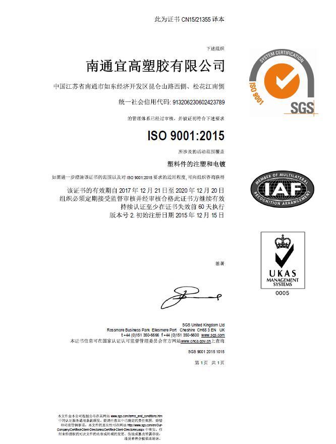 ISO9001管理体系证书中文版
